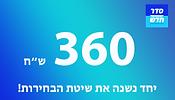 """תרומה ע""""ס 360 שקלים"""