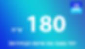 """תרומה ע""""ס 180 שקלים"""