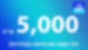 """תרומה ע""""ס 5000 שקלים"""