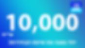 """תרומה ע""""ס 10000 שקלים"""