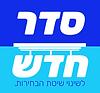 לוגו סדר חדש לשינוי שיטת הבחירות