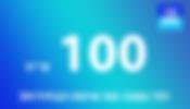 """תרומה ע""""ס 100 שקלים"""
