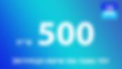 """תרומה ע""""ס 500 שקלים"""