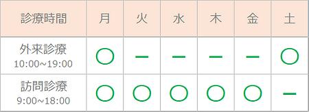 浅草診療時間.png
