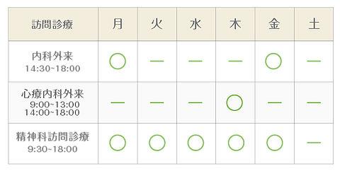 川崎診療時間.jpg