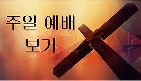 주일 예배 보기.jpg