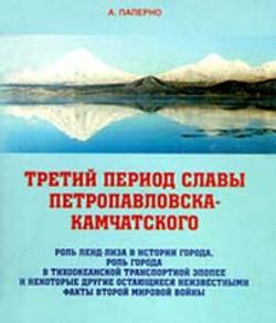 Третий период славы Петропавловска