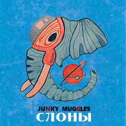 Junky Muggles — «Слоны»