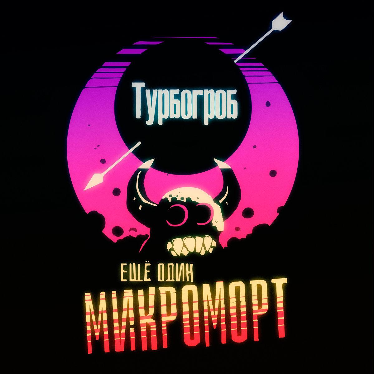 Турбогроб — Ещё один микроморт 2019