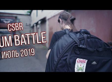 CSBR DRUM BATTLE 2019: ПРИЕМ ЗАЯВОК