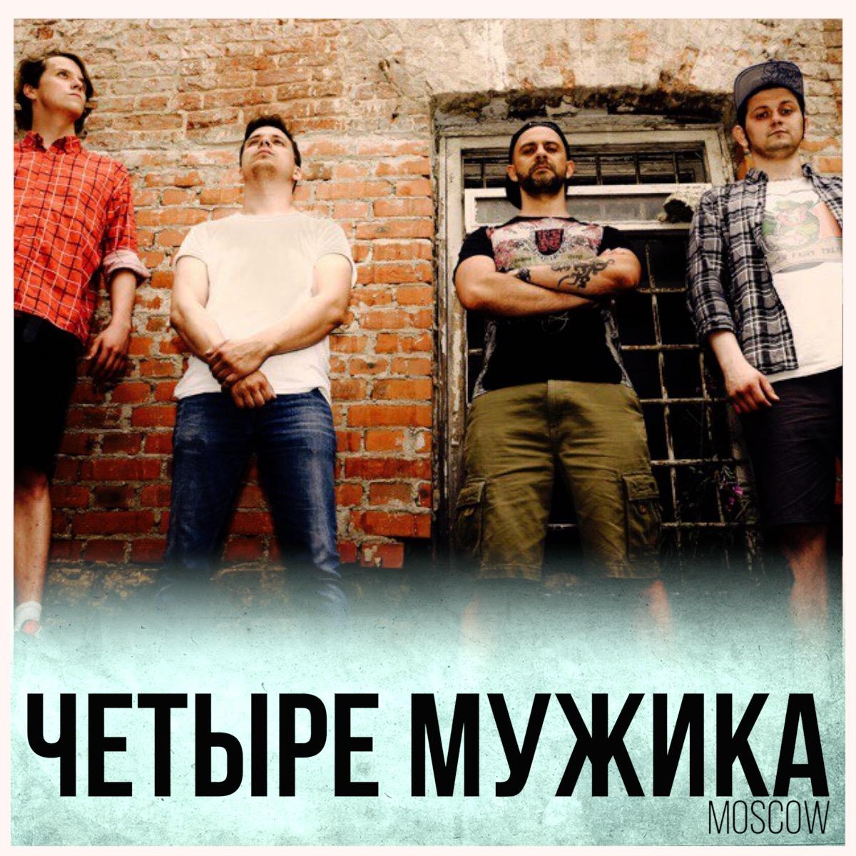 Четыре Мужика (Москва)