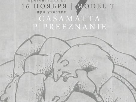 Meija (презентация альбома) † P|Preeznanie † Casamatta @ Model T | CSBR отчет