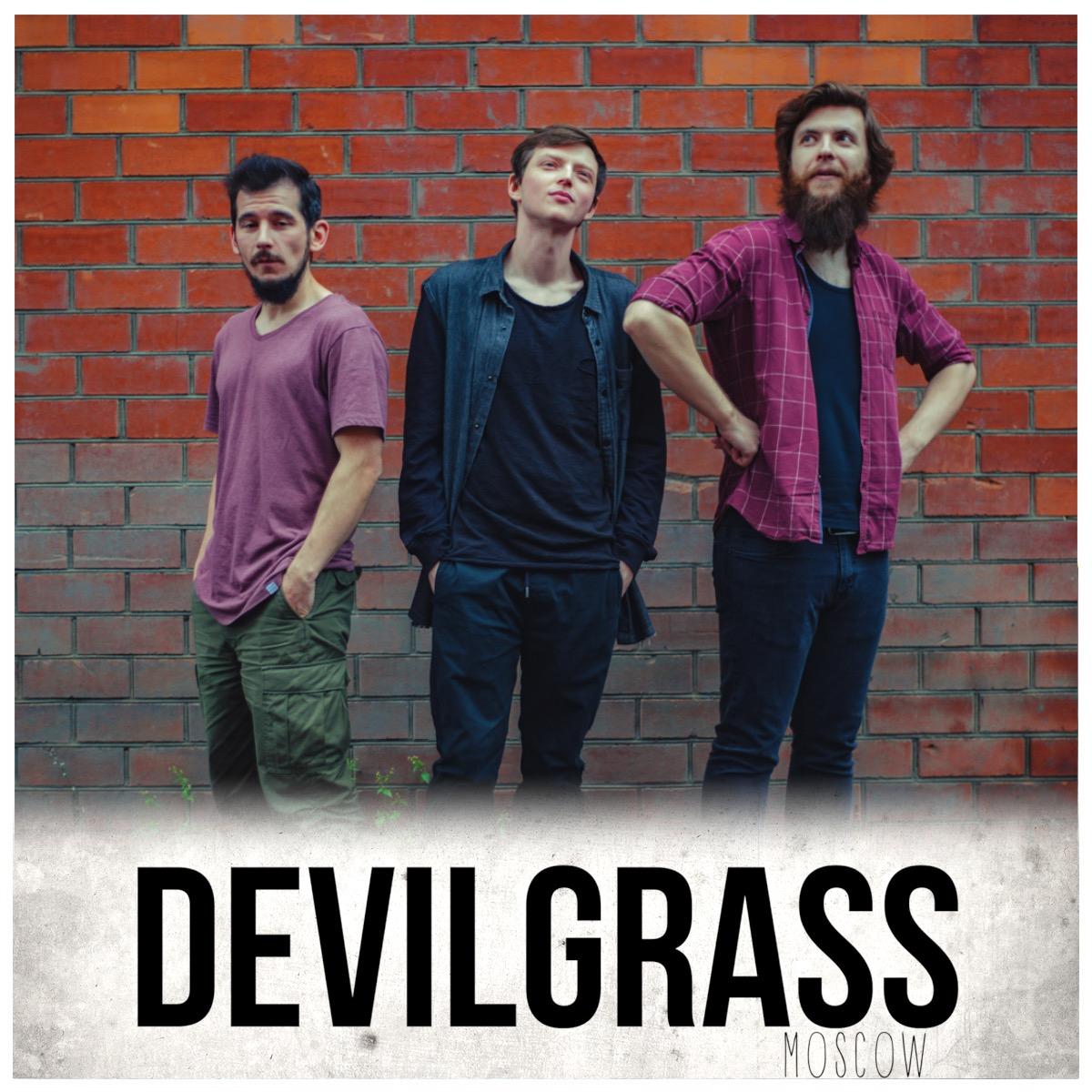 devilgrass (Москва)