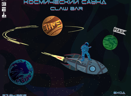 Космический саунд от Meija † Peax † Time @ Clawbar
