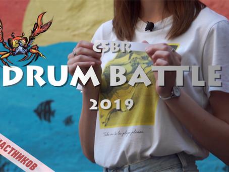 CSBR DRUM BATTLE 2019: анонс участников | правила