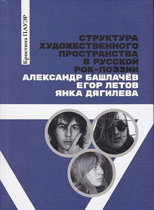 Пауэр К. Структура художественного пространства в русской рок-поэзии