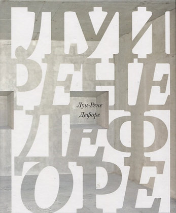 Дефоре Л.-Р. Ostinato. Стихотворения Самюэля Вуда
