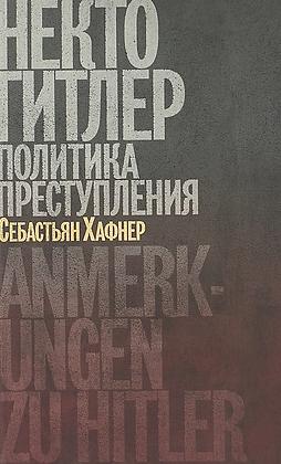 Хафнер Себастьян. Некто Гитлер: Политика преступления. Изд. 2-е, испр.