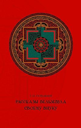 Гюрджиев Г. Рассказы Вельзевула своему внуку