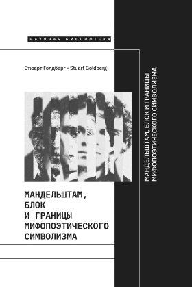 Голдберг С. Мандельштам, Блок и границы мифопоэтического символизма