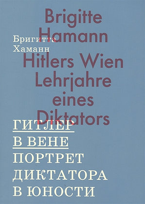 Хаманн Б. Гитлер в Вене. Портрет диктатора в юности