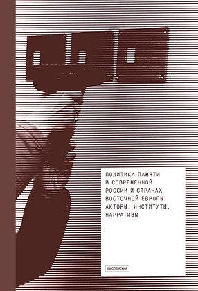 Миллер А. Политика памяти в современной России и странах Восточной Европы