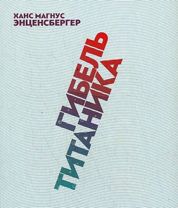 Энценсбергер Ханс Магнус. Гибель «Титаника»: комедия