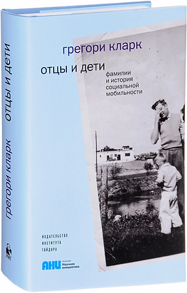 Кларк Г. Отцы и дети. Фамилии и история социальной мобильности