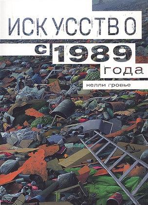 Гровье К. Искусство с 1989