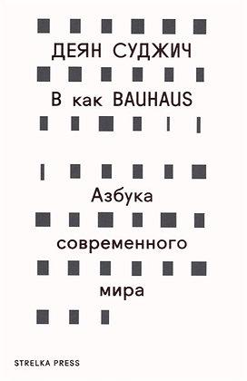 Суджич Д. B как Bauhaus: Азбука современного мира