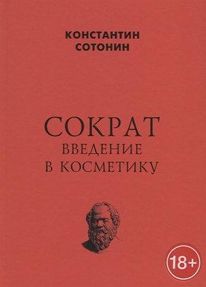 Сотонин К. Сократ. Введение в косметику