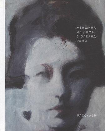 Гуленок П. Женщина из дома с олеандрами: Рассказы