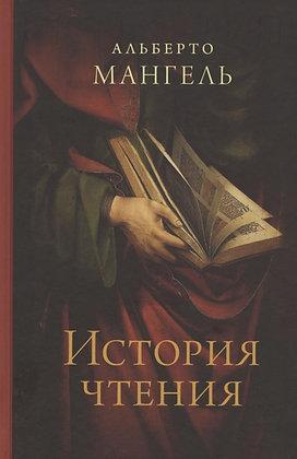 Мангель А. История чтения