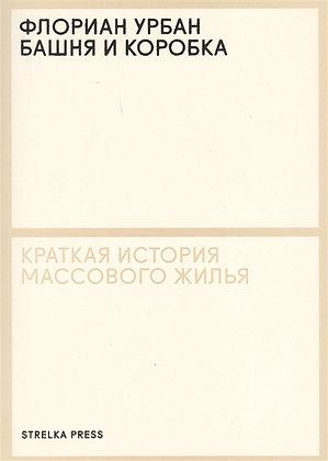 Урбан Ф. Башня и коробка
