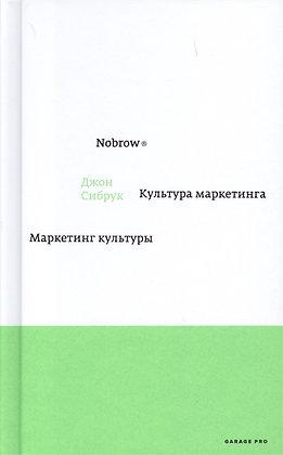 Сибрук Дж. Nobrow Культура маркетинга. Маркетинг культуры.