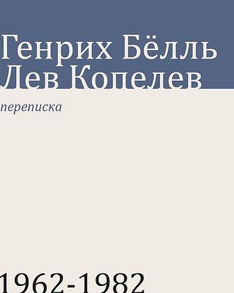 Г. Бёлль / Л. Копелев. Переписка. 1962-1982