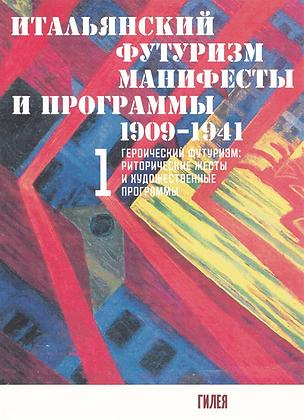 Итальянский футуризм: манифесты и программы 1909 - 1941 гг. (2 тт.)