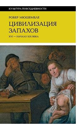 Мюшембле Р. Цивилизация запахов. XVI—начало XIX века
