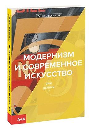 Демпси Э. Модернизм и современное искусство