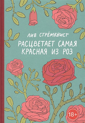 Стрёмквист Л. Расцветает самая красная из роз