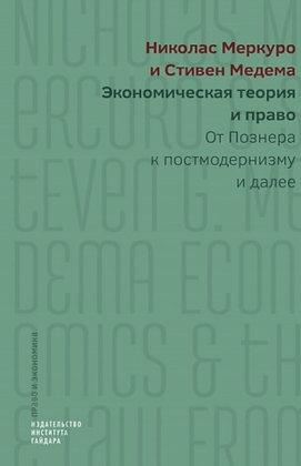 Меркуро Н. Экономическая теория и право