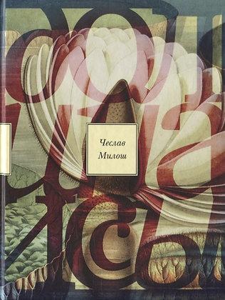 Милош Ч. Долина Иссы: роман. — Изд. 2-е, испр
