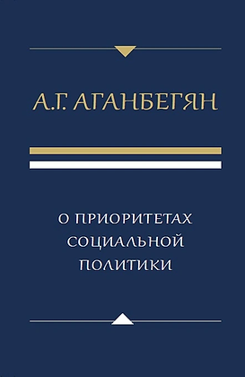 Аганбегян А,Г. О приоритетах социальной политики
