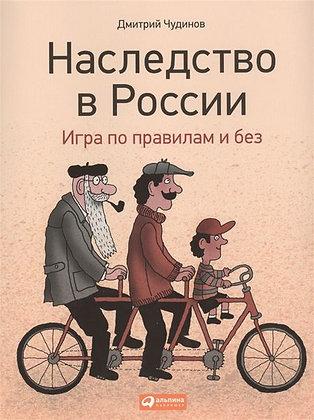 Чудинов Д. Наследство в России: Игра по правилам и без