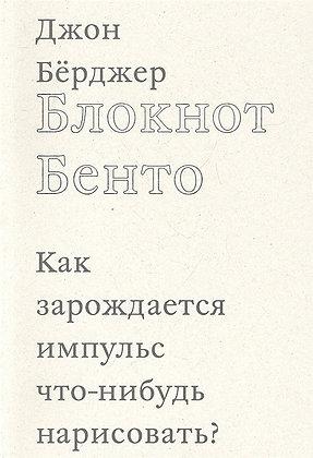 Берджер Б. Блокнот Бенто