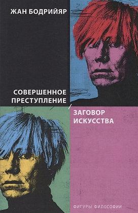Бодрийяр Ж. Совершенное преступление. Заговор искусства