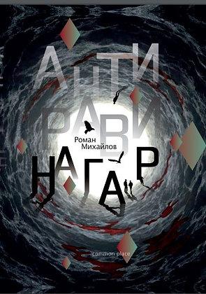 Михайлов Р. Антиравинагар