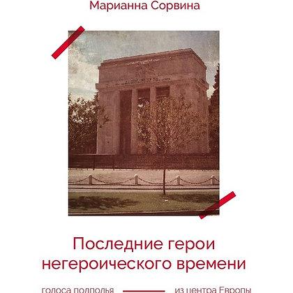 Сорвина М. Последние герои негероического времени