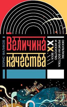 Фаликов Б. Величина качества. Оккультизм, религии Востока и искусство XX века