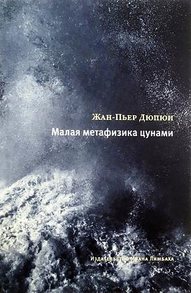 Дюпюи Ж.-П. Малая метафизика цунами.
